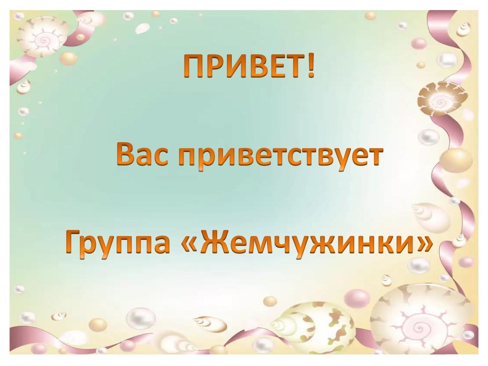 гр.-ЖЕМЧУЖИНКИ-0