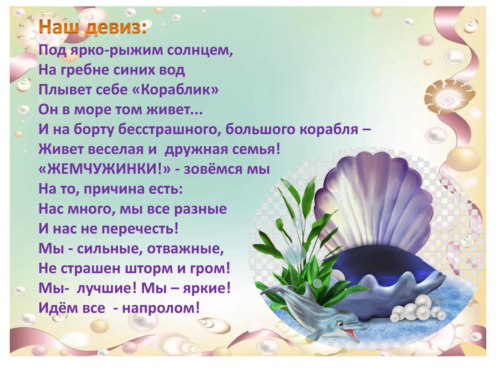 гр.-ЖЕМЧУЖИНКИ-1