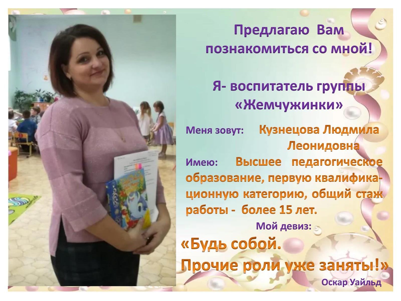 гр.-ЖЕМЧУЖИНКИ-2