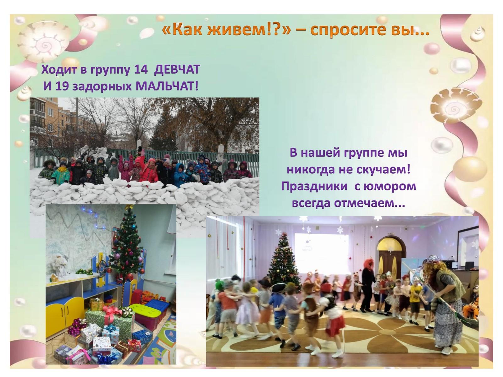гр.-ЖЕМЧУЖИНКИ-4