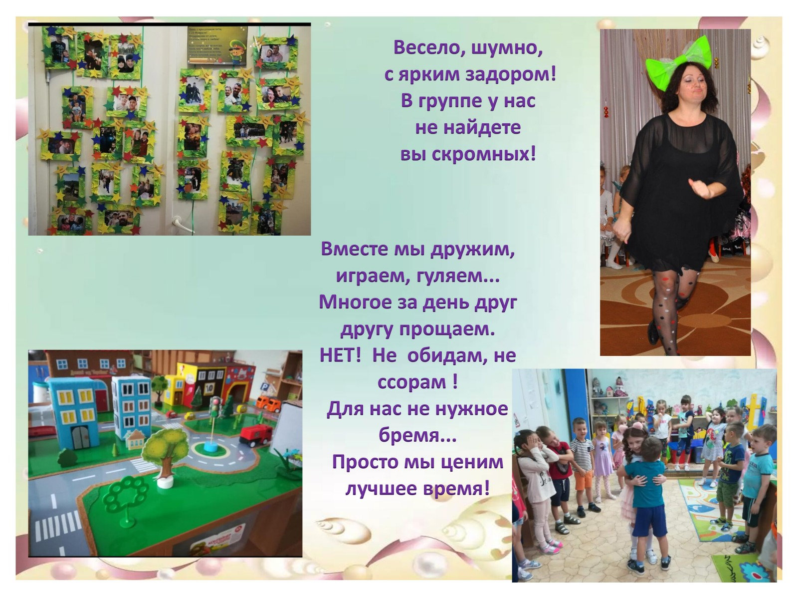 гр.-ЖЕМЧУЖИНКИ-5