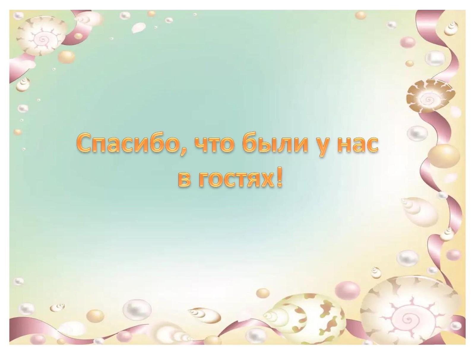 гр.-ЖЕМЧУЖИНКИ-7